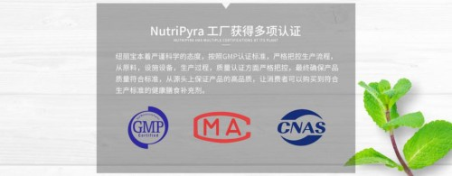 NutriPyra(纽丽宝),助你拥有健康的未来