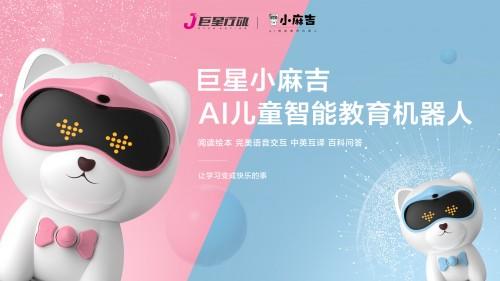 """强强联合!巨星行动和虎霸文化宣布联手_助推""""AI+儿童教育""""产业发展"""