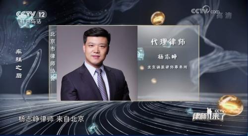 杨志峥律师受邀中央电视台《律师来了》节目