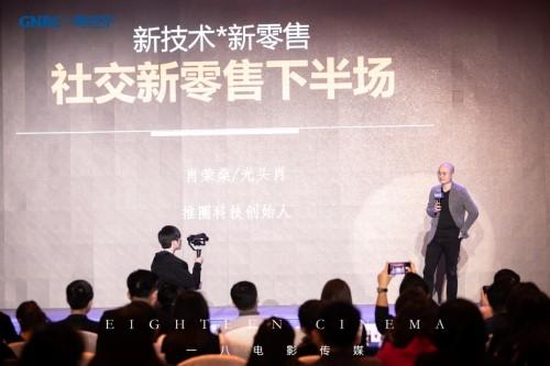"""""""第三届全球新零售大会""""推圈创始人肖荣燊(光头肖)为新零售大会点赞"""