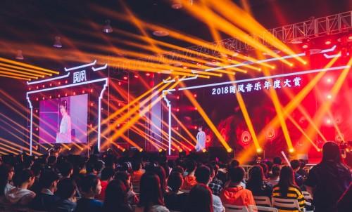"""""""2018国风音乐年度大赏"""" 梦回古今 唱响中华文化"""