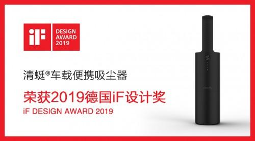 CoClean众清科技荣获2019年德国iF设计大奖,坚持追求卓越品质设计