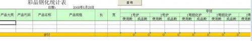 勤哲Excel服务器做玻璃企业生产管理系统