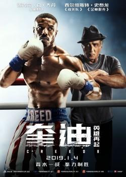XBODY携手《奎迪:英雄再起》,拳力健身,突破自我