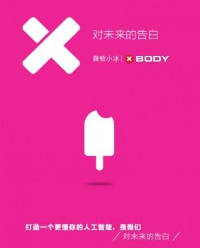 微软小冰与XBODY中国合作,解锁