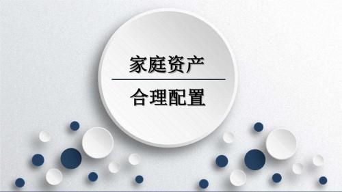汉唐中金:资产需合理配置