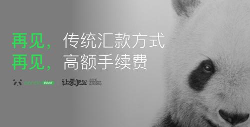 熊猫速汇——安全可靠的跨境汇款产品