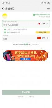 在日华人汇款回国首选熊猫速汇:安全可靠、方便快捷