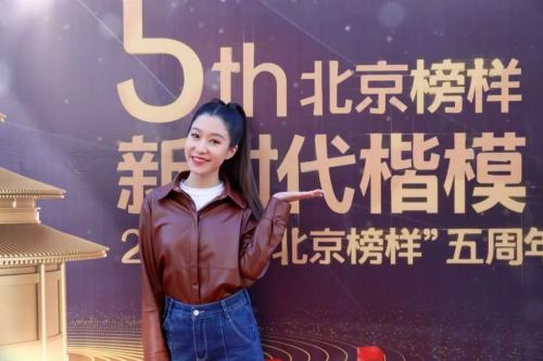 吴映香等明星为《北京榜样》五周年而歌,致敬平凡!