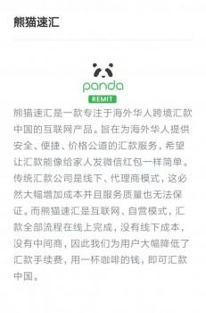 【日本汇款中国】到日本打工能存多少钱、有哪些生活开销、如何省钱? - 熊猫速汇介绍 熊猫速汇 PandaRemit