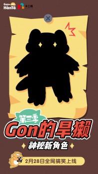 《Gon的旱獭》第三季强势归来,角色与内容形式全新升级引发关注-C3动漫网