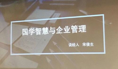 宋俊生老师国学首秀《国学智慧与企业管理》开讲爆棚