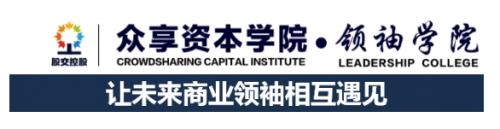 众享资本学院·领袖学院第二期分享在深圳国际举行