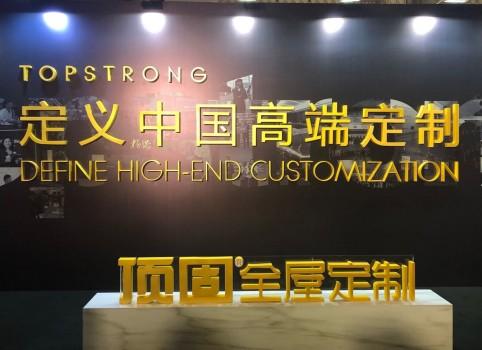 顶固|定义中国高端定制,顶固轻奢家新品发布会圆