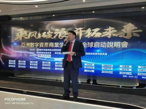 亚洲数字资产商业生态联盟在香港召集的全球启动说明会