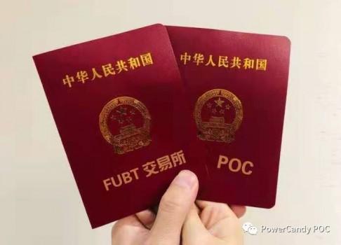 火了,3月23日,POC上线FUBT交易所,开启百倍币之路
