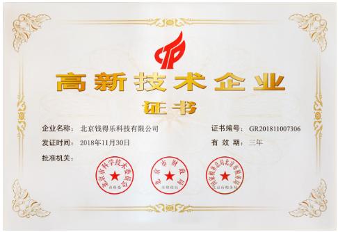 北京钱其_****公司主体北京钱得乐科技有限公司荣获\