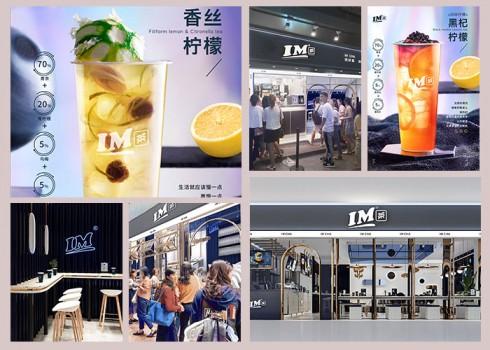 茶饮市场再出黑马,IM茶饮引领新一轮茶饮潮流趋势!