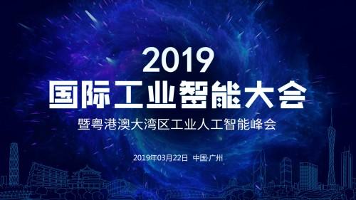 大咖云集,百度风投举办2019国际工业智能大会