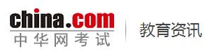 中华网-考试