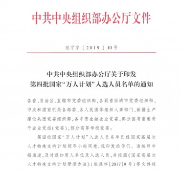 """众清科技CEO赵飞入选国家""""万人计划"""""""