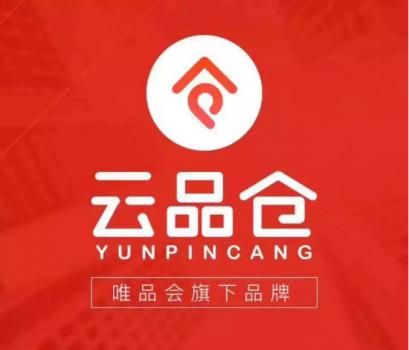 """""""云品仓""""2019社交电商顶峰,全国火爆开启中!"""