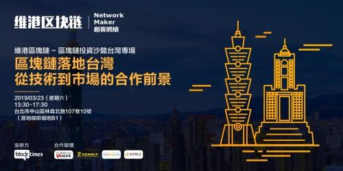 維港區塊鏈邀请函:區塊鏈落地台灣,從技術到市場的合作前景
