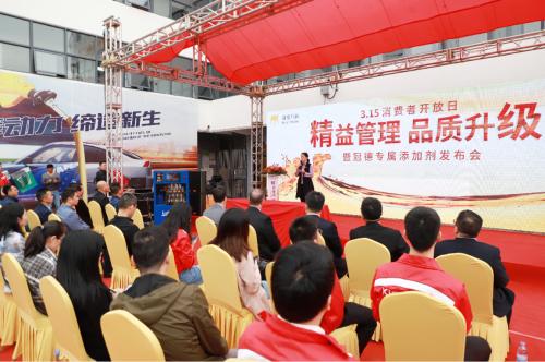 冠德黄骆驼专属定制进口燃油添加剂发布会:精益管理 品质升级
