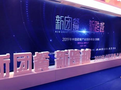 2019新团餐峰会:满客宝智慧食堂引领团餐新浪潮