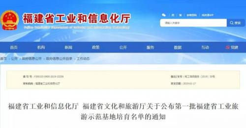 幸福生物科技入选福建省首批工业旅游示范基地