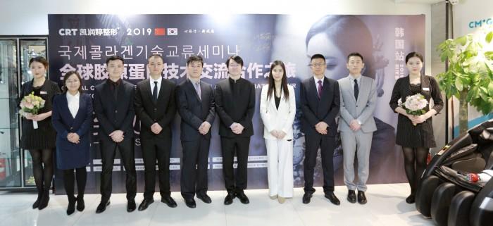 胶原蛋白再升级!crt凯润婷赴韩15天技术交流会
