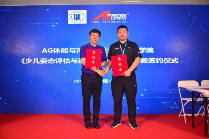 AG体能携手全国体育运动学校联合会及河北师范,共筑动作教育