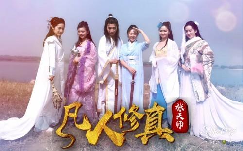 电影《凡人修真张天师》5月22日爱奇艺独家上映