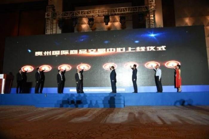 贵州国际商品交易中心成为2019年信用企业
