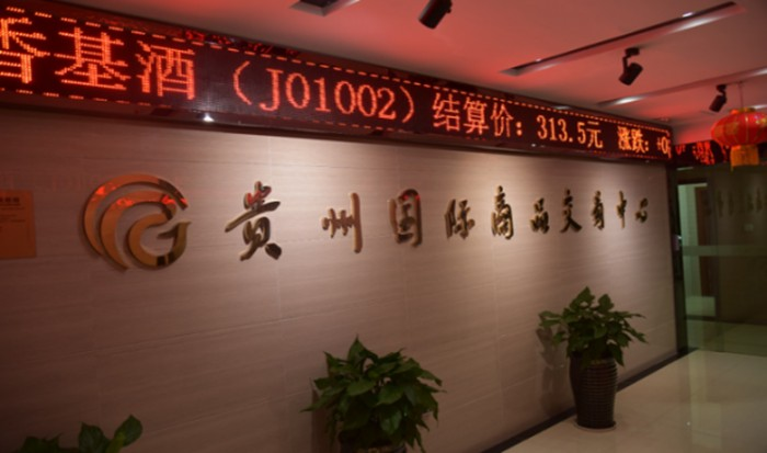 贵州国际商品中心正规 收益翻倍
