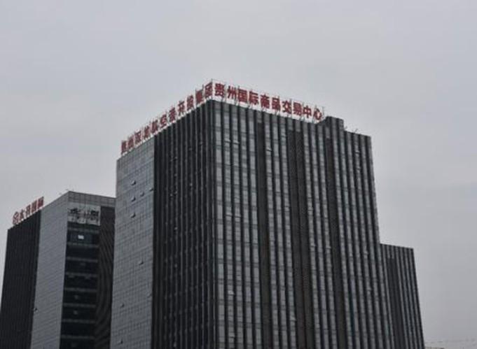 贵州国际商品交易中心合法么?是正规企业