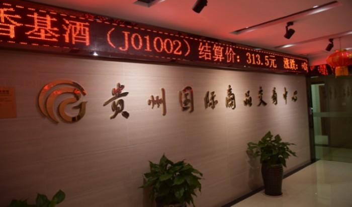 贵州国际商品交易中心以诚信、创新、奉献的文化理念创办