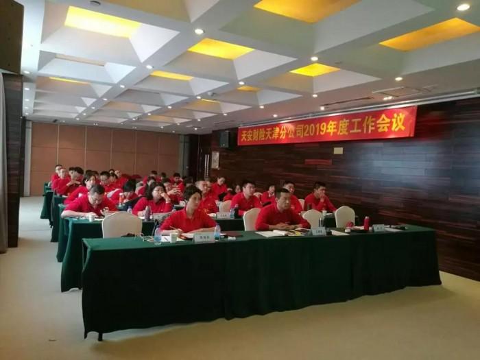 """天安财险天津分公司开展""""改进作风、提高效率、促进发展""""专项活动"""