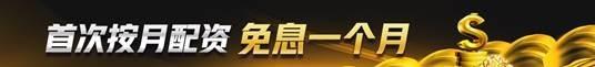 恒捷股票配资——低成本、高收益-焦点中国网