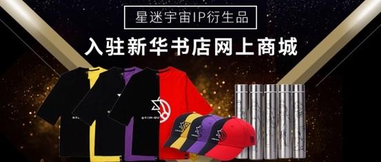 星迷宇宙IP衍生品入驻新华书店网上商城,文化+科技共赢!