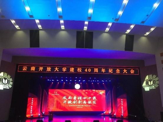 奥鹏教育应邀参加云南开放大学建校40周年校庆活动