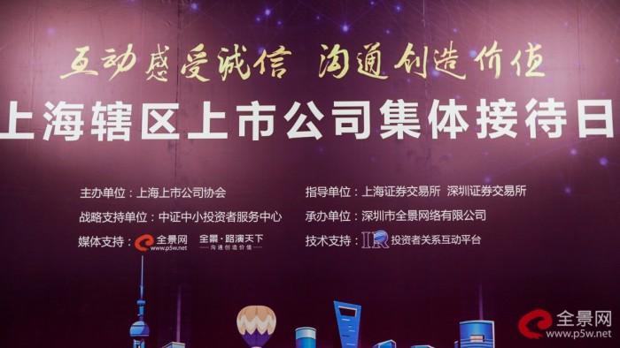 互動感受誠信 溝通創造價值—— 光明乳業入選2018年度上海轄區IR活躍榜單