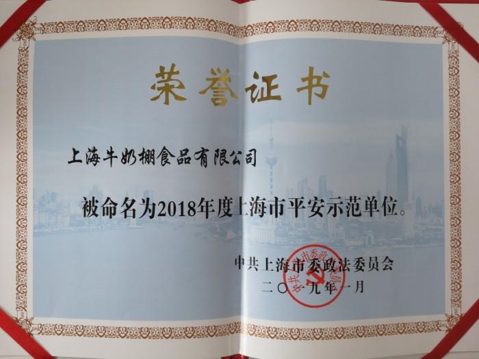 """牛奶棚食品荣获""""2018年度上海市平安示范单位""""称号"""