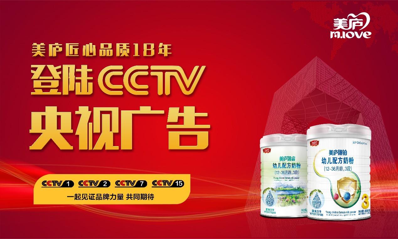 美庐登陆央视CCTV,助力品牌价值腾飞