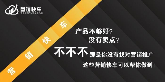 营销快车网络营销推广:零基础!网络内容营销应该怎么做?