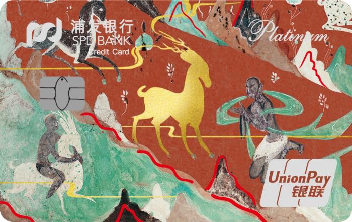 盛世和光 浦發信用卡敦煌文化主題卡全新上線