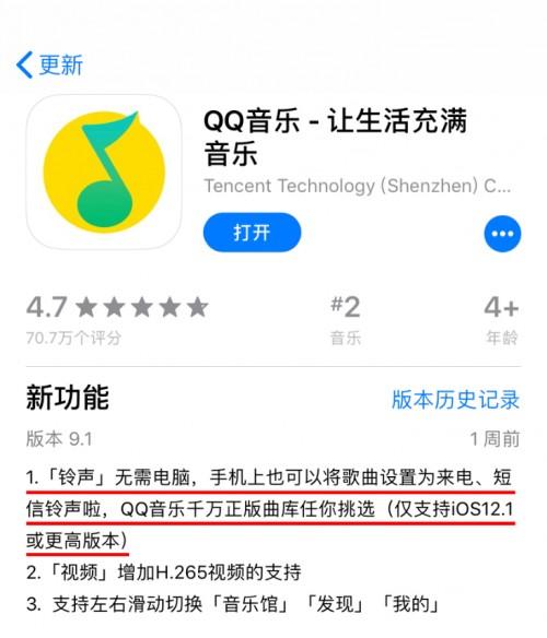 更新QQ音乐9.1,设置手机自定义铃声就是如此简单,工银电子密码器信息图片