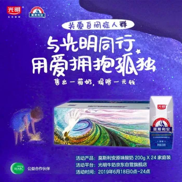 光明乳业携手刘昊然,创新升级成为光明发展主旋律