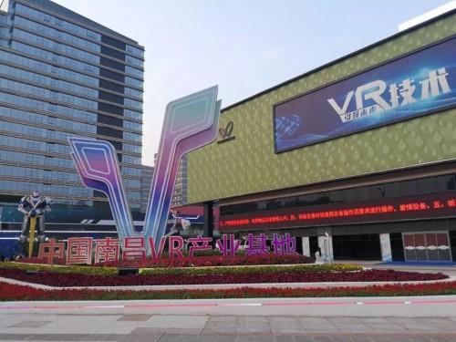 南昌VR/AR科技馆举办大空间虚拟现实激战大赛 为VR产业发展注入新动力