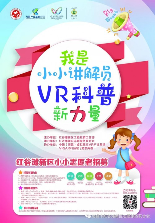 """""""我是小小讲解员 VR科普新力量""""小小志愿者招募活动正式启动"""